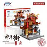 Zhong Hua Street Set 1