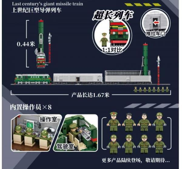 Raketenzug