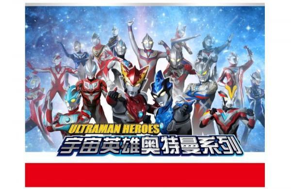 Ultraman Heroes