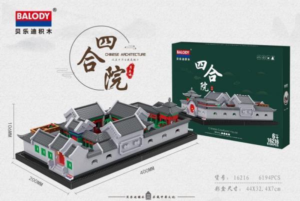 Chinese Courtyard House (diamond blocks)